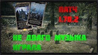 The Elder Scrolls Legends патч 1.70.2