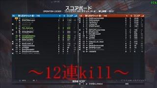 【PC版BF4】HaiokuのBULLDOG 12連キル