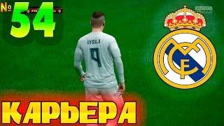 FIFA 16 Карьера за REAL MADRID #54 Контракт с Францией + 1/8 ЛЧ!