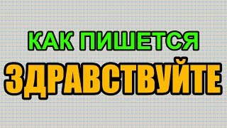 Видео: Как правильно пишется слово ЗДРАВСТВУЙТЕ по-русски