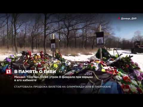 В ДНР в связи с гибелью Михаила Толстых объявлен трехдневный траур