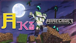 【Minecraft】月があるのに月を世界に作る。【堰代ミコ / ハニスト】
