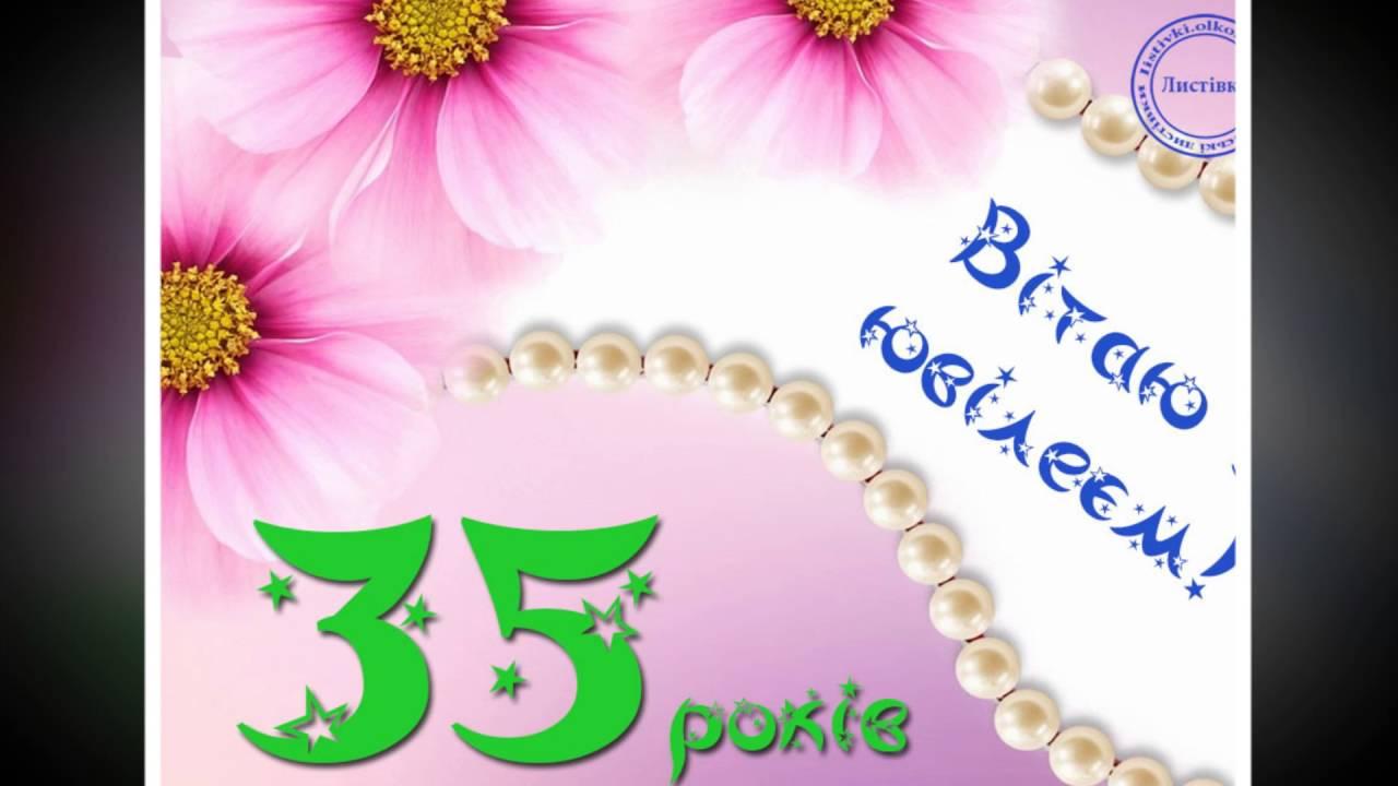 Поздравление з днем народження 35 років