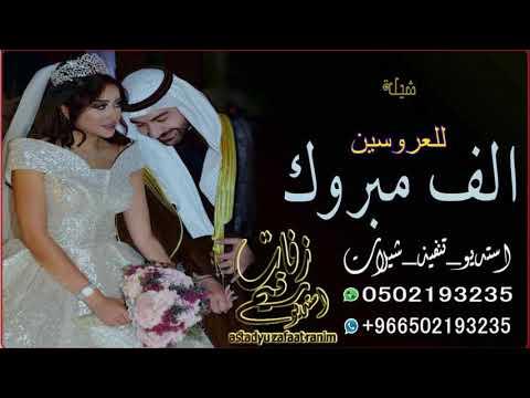 شيلة باسم ابتسام وجارالله 2020 شيلات للعروسين ] شيلات 2020