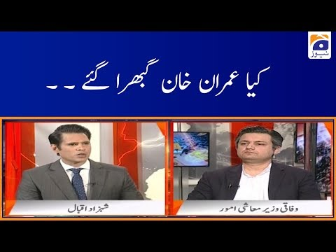 Kya Imran Khan Ghabra Gaey?