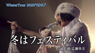 """冬はフェスティバル 作詞/作曲 広瀬香美 WinterTour 2020""""SING""""@Zepp To..."""