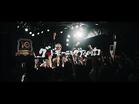 グッドモーニングアメリカ「言葉にならない」Music Video【Official】