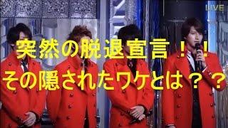 KAT-TUN田口淳之介がグループ脱退!ついにメンバー解散か?? ==...