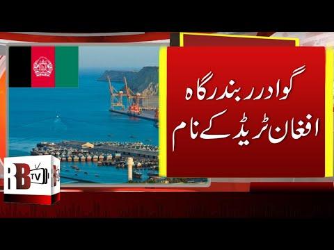Gwadar Development 2020: Gwadar Open Afghan Transit Trade   Afghan Trade   TRADE   REDBOX   RBTV
