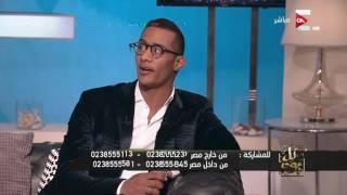 كل يوم: رد فعل محمد رمضان على سؤال أحد المتابعين لتمثيل على ربيع دور رفاعي الأسطورة