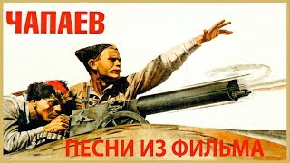 Песни из фильма Чапаев