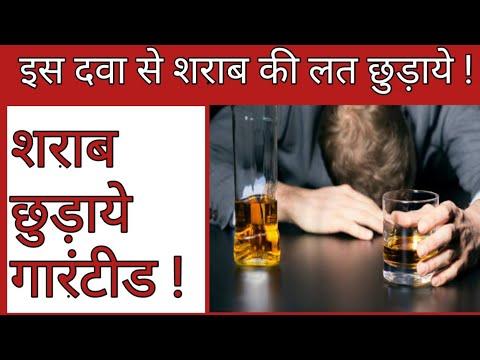 शराब कैसे छुड़ाये ! How to stop Alcohol Addiction By Homeopathy !