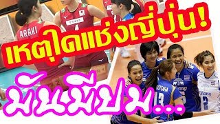 เผย!!เหตุที่แฟนลูกยางไทยฝังใจกับทีมญี่ปุ่น