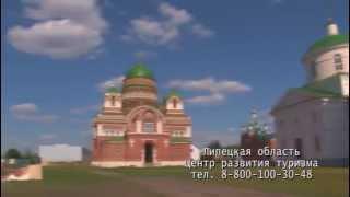 Паломнический туризм в Липецкой области (рекламный ролик)(Паломнический туризм в Липецкой области (рекламный ролик), 2015-07-13T11:49:56.000Z)