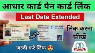 How To Link Aadhar Card With PAN Card   PAN card AADHAR card link date extended   aadhar pan link