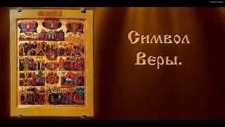 Символ Веры - Православная Молитва (с текстом)(Хор братии Валаамского монастыря ____ Символ веры — это молитва, в которой изложены в кратких и точных слова..., 2015-11-06T08:09:46.000Z)