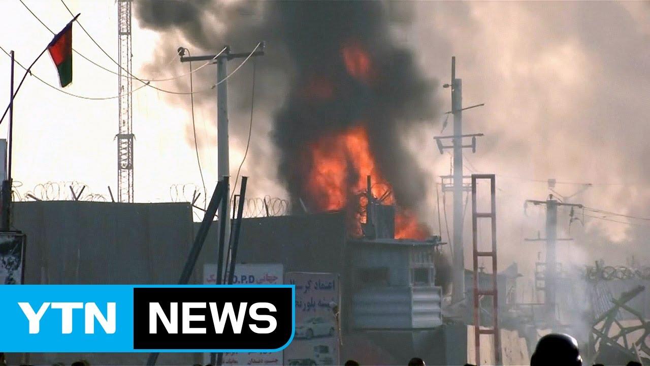 Download 카불서 대형 폭발...16명 사망·119명 부상 / YTN