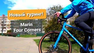 Marin Four Corners туринг/гревел байк, покупка, первый взгляд, впечатление