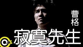 曹格 Gary Chaw【寂寞先生】Official Music Video