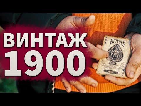 СТАРИННЫЕ КАРТЫ / BICYCLE VINTAGE 1900 / ОБЗОР КОЛОДЫ