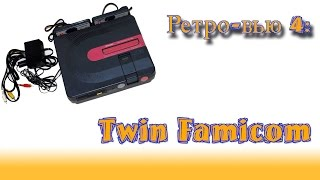 Ретро-вью#4: Sharp Twin Famicom