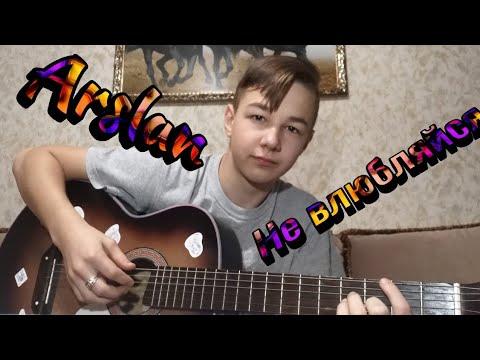 Arslan - Не влюбляйся (cover By SF1NG)