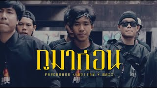 PAPERBAGG - กูมาก่อน Ft. NOT'TOY X AAZZ【Official MV】