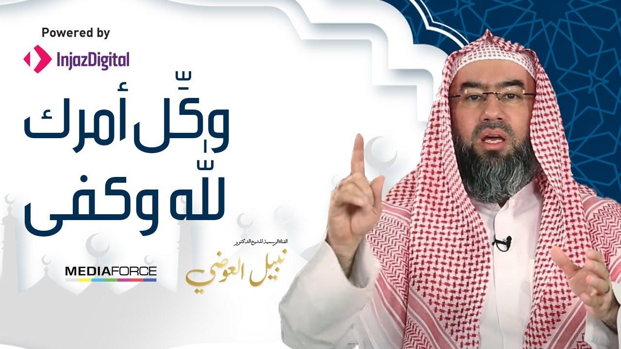 وكل أمرك لله وكفى .. مقطع جميل للشيخ نبيل العوضي