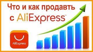 Как заработать на товарах из Китая в 2018/Можно ли заработать на перепродаже/Деньги с ALiExpress.