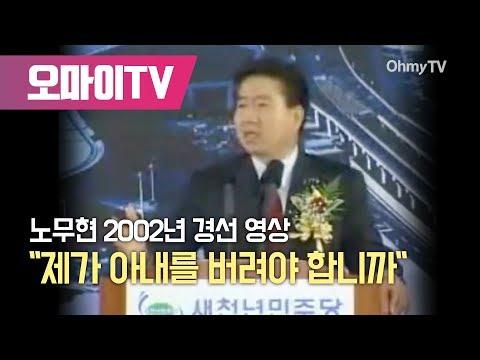 """노무현 2002년 경선 영상 """"제가 아내를 버려야 합니까"""""""