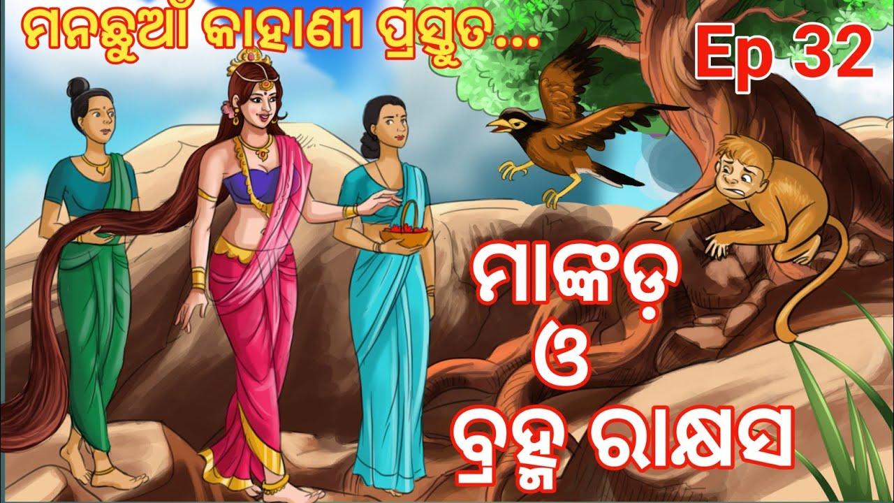 MOB 32 ll Mankad O Brahma Rakshas Ep 32 ll Brahmarakshas ll Rajkumari Chandrika ll Manachhuan kahani