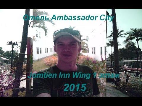Отель Ambassador City Jomtien Inn Wing 1 этаж Тайланд Паттайя Джомтьен 2015 Thailand Pattaya