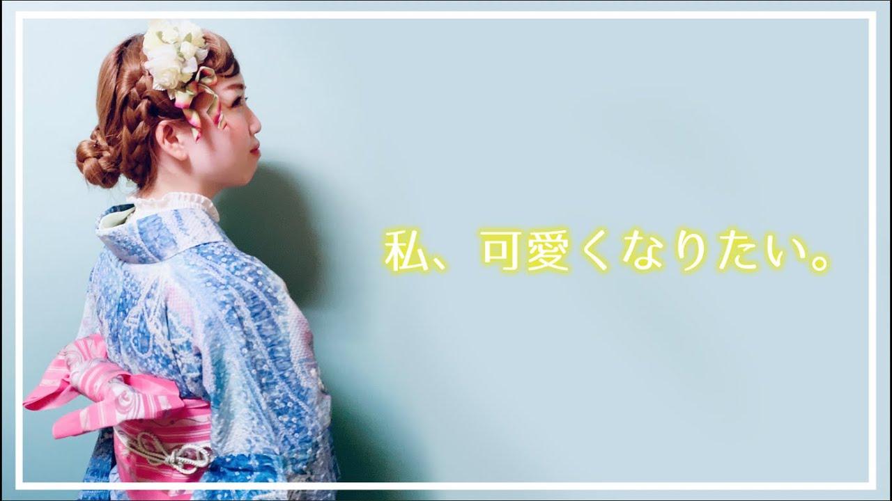 【変身企画】絞りの浴衣でモダンガールアレンジ【超可愛い!】