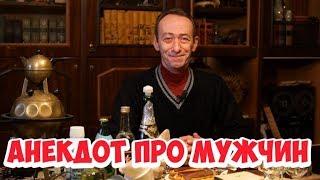 Анекдот дня из Одессы! Анекдоты про мужчин!