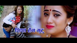 New nepali Song 2073_2017 ll Sisa hoina Mutu ll som pariyar & kapila chhinal