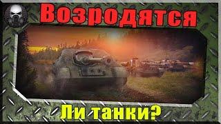 Получится ли возрождение  танков? Есть ли надежда?  ~World of Tanks~