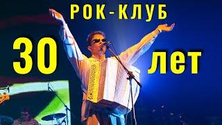 Фёдор Чистяков. Выступление на 30-летии Ленинградского Рок-Клуба