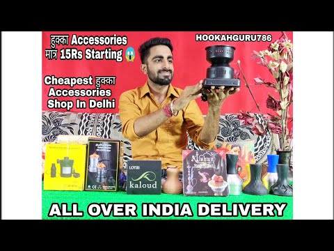 हुक्का ACCESSORIES मात्र 15RS STARTING 😱 | CHEAPEST हुक्का SHOP IN DELHI | CHEAP HOOKAH IN DELHI
