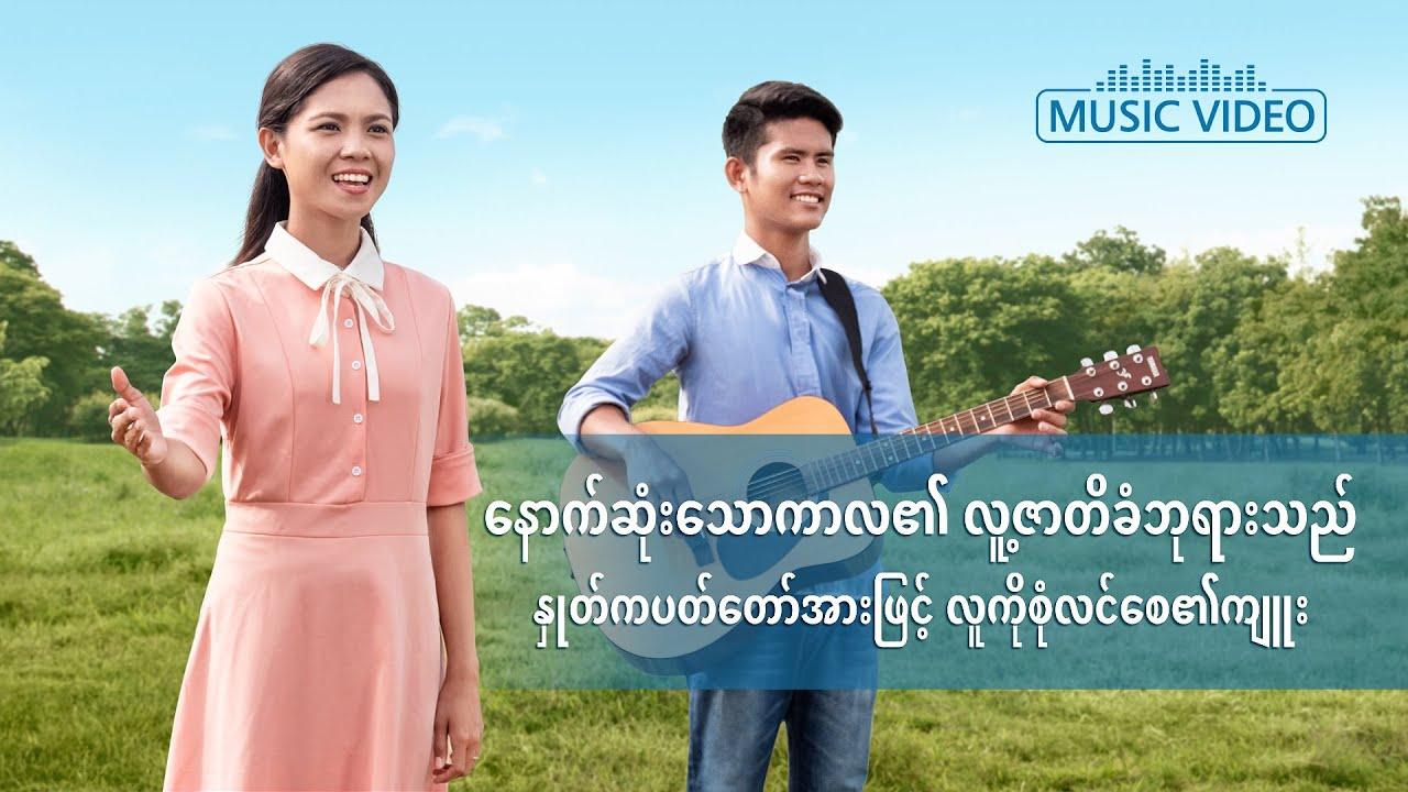 Myanmar Gospel Song - နောက်ဆုံးသောကာလ၏ လူ့ဇာတိခံဘုရားသည် နှုတ်ကပတ်တော်အားဖြင့် လူကိုစုံလင်စေ၏ကျူး