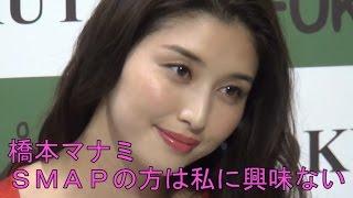 橋本マナミ,SMAPの方は私に興味ない(SMAP・おっぱいマッサージ・美乳NO...