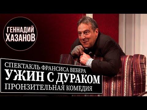 Геннадий Хазанов - Спектакль