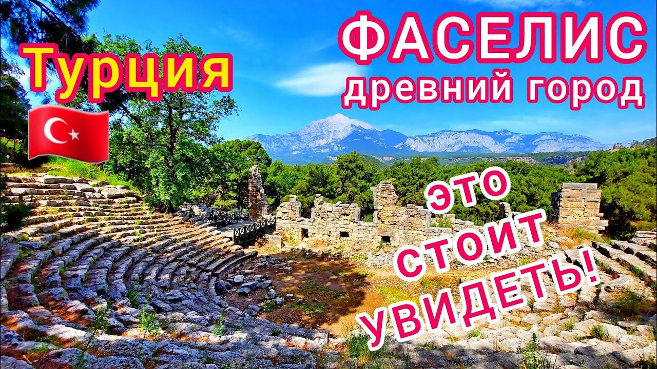 Турция 2021. ЧУДО❗Фаселис - древний город. Мы в восторге! Достопримечательности Кемера