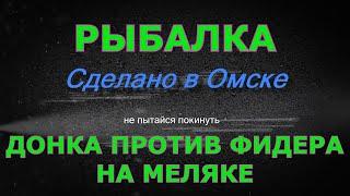 Донка против фидера/Иртыш/Мель/Май 2020
