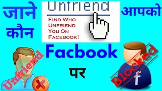 How to know who Block & unfriend you on Facebook