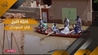 كارثة النيل في السودان | لماذا؟