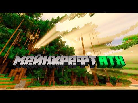 Minecraft RTX - Уже доступно! Обзор #RTXON   Майнкрафт Открытия