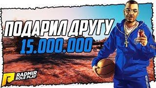 ПОДАРИЛ ДРУГУ 15.000.000 & ЕГО РЕАКЦИЯ НА ПОДАРОК - RADMIR RP