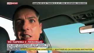 Звезда фильма «Такси», заявил о готовности получить российский паспорт. Новости