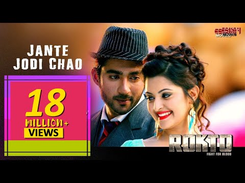Jante Jodi Chao (Full Video) | Rokto | Porimoni Roshan | Mohammed Irfan | Romantic Bengali Song 2016