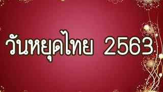 วันหยุดราชการประจำปี รวม 19 วัน